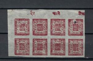 Nepal 1881 Sc# 5 natural paper inclusions upper left R block 8 MNH maybe Forgery