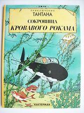 Tintin Rackham le Rouge rare édition russe 1993 hors commerce pilonnée neuf