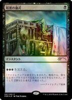 Magic: The Gathering MTG Dark Ritual Foil Promo Japanese