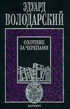 Эдуард Володарский - охотник за черепами Eduard Volodarsky (new book in russian)