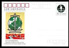 CHINA - CINA POPOLARE - 1990 - JP.20 - The 14th Beijing Conference on the Law of