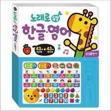 Learn Korean English Dual Sound Book For Children Edu Toy Play Gift Fun Hangul