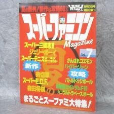 SUPER FAMICOM MAGAZINE Ltd Booklet 7 Guide Cheat JERRY BOY SUPER E.D.F Book