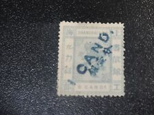 CHINA 1877 Sc#81 1ca/9ca Dragon Shanghai Local Post Stamp Mint Hinged,SCV$550