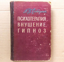 Psychotherapy Suggestion Hypnosis MANUAL Medicine Medical Soviet Russian Book 66