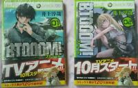 Japanese Manga Shinchosha Bunch Comics Junya Inoue BTOOOM! 1,2