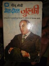 INDIA RARE - MERA DOST ZULFI BIOGRAPHY IN HINDI 1973 BY PILOO MODY PAGES 176