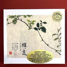 天人合一 Vol.2 Harmony of Nature and Man - 禪意 Zen Mind DSD CD 瑞鳴音樂 GuZheng Drums