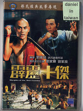 Shaw Brothers: Disciples of the 36th Chamber (1985) CELESTIAL TAIWAN  ENGLISH