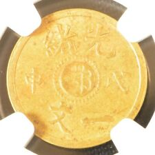 1908 China Hupeh One Cash Brass Coin NGC Y-191 AU 58