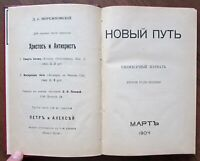 1904 RR! Russian Magazine Book NEW WAY Philosophy Rozanov Florensky Balmont etc.