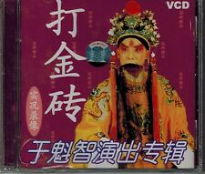 CHINESE CD - NEW SEALED VCD