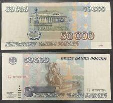 Russia 50000 rubles 1995 aUNC #2