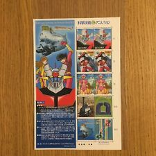 JAPAN MAZINGER Z Stamps x 10 Nuovi Science and Tecnology Animation Series no 5-2