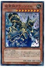 REDU-JP038 - Yugioh - Japanese - Grandsoil the Elemental Lord - Super