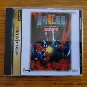 Soukyu Gurentai Otokuyou (Sega Saturn, 1997) Japan Import Shooter USA Seller