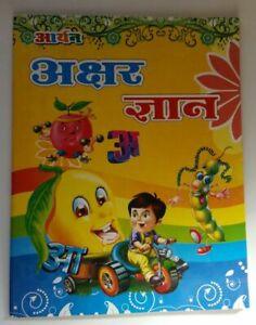 Learn Hindi Language Writing Akshar Gayan Hindi Alphabets words 1st Book India