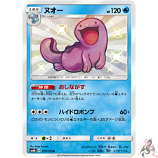 Pokemon Card Japanese - Shiny Quagsire S 170/150 SM8b - MINT