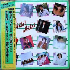 "1979 ""NM WAX"" Hits! Hits! Hits! 最新盤ヒット!ヒット!ヒット! 25AH 680 Momoe Yamaguchi 百恵山口"