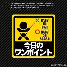 Baby in Car Baby on Board Sticker Decal Self Adhesive Vinyl jdm