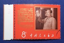 1968' China Stamp Mao's Anti-American Declaration OG Used