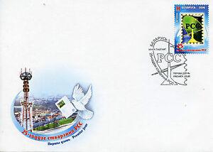 Belarus 2016 FDC RCC 25 Years Regional Commonwealth Communications 1v Set Cover