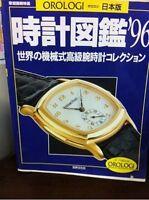 Clock Encyclopedia '96 - World's Mechanical Luxury Watch Catalog Book