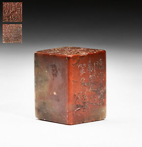 Chinese Antique/Vintage Red Gray Stone Seal