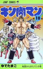 3-7 Days to USA DHL Delivery. New Kinnikuman 10 Japanese Vesion Manga