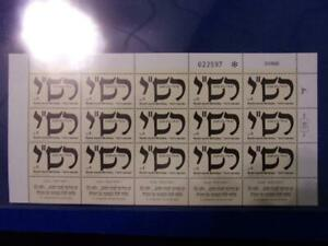 ISRAEL SCOTT# 1012, FULL SHEET, MNH