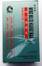 Ming Mu Di Huang Wan - Rehmannia Bolus for Improving Eyesight - Concentrated