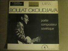 BOULAT OKOUDJAVA S/T LP ORIG '72 LE CHANT DU MONDE FRENCH POP CHANSON FRANCE VG+