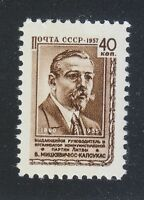 Russia 1957 MNH Sc 1952 Mi 2040 V. Mickevicius Kapsukas,writer.Lithuania **