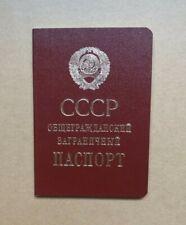 1991 USSR / Document Passport USSR / International passport
