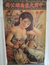 1930s/40s Golf Chinese Cigarette Advertisement Poster Vintage Woman Smoking, Cat