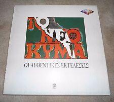 Various TO NEO KYMA AUTHENTIKES EKTELESEIS 3 X LP new never used GREEK RARE