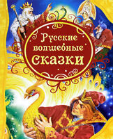 Русские волшебные сказки. Tales Book in Russian