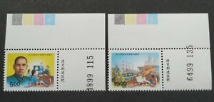 1994 Taiwan 100th Anniversary of Kuomintang Stamps (Top/R Tabs) 台湾国民党建党一百周年纪念邮票