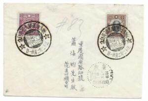 "China Cover, Chunking 2/21/32 ""New Life Movement 9th Anniv"" cachet, sent locally"