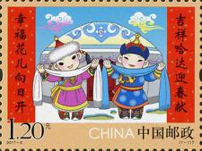China 2017-2 New Year Greeting MNH