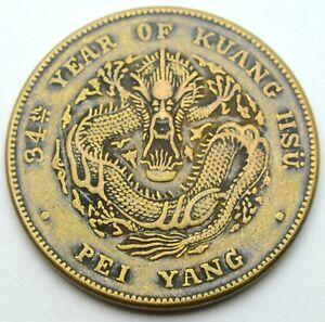 CHINA DOLLAR KUANG HSU PEI YANG 1908 BRASS COIN