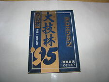 Uruwaza Ultra Tech Daigirin PC Engine 95 Strategy Guide Cheat Book Japan Import