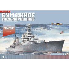 """Orel #82, 1/200 scale, Cruiser """"Kirov"""" << Paper Model Kit"""