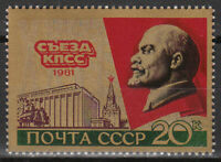 Stamp Russia USSR SC 4904 1981 Soviet Union Lenin Congress Building Moscow MNH