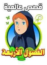 4 SEASONS CARTOON KIDS ARABIC LANGUAGE DVD