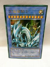 YuGiOh Dragon Master Knight GB7-003 Promo Japanese Holographic
