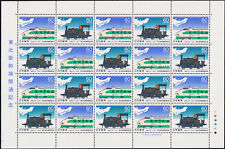 JAPAN 1982 Railroad Line - Train MNH Sheet #1493 - 1494
