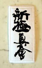 Bushido Symbol Wh codex samurai IRON ON PATCH Aufnäher Parche brodé patche toppa