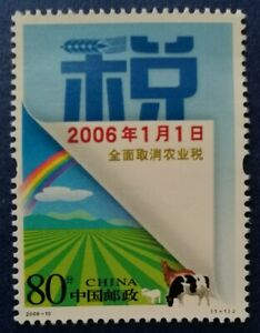 China Scott # 3476 Abolition of Agricultural Tax Stamp MNH (CH521)