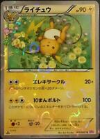 Pokemon Card Japanese - Raichu 011/032 CP3 - PokeKyun Collection - Holo - MINT